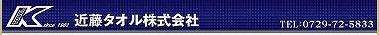 近藤タオル株式会社